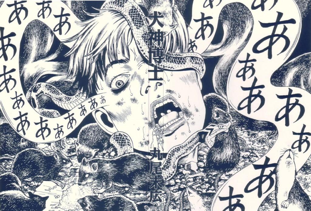 suehiro-maruo4